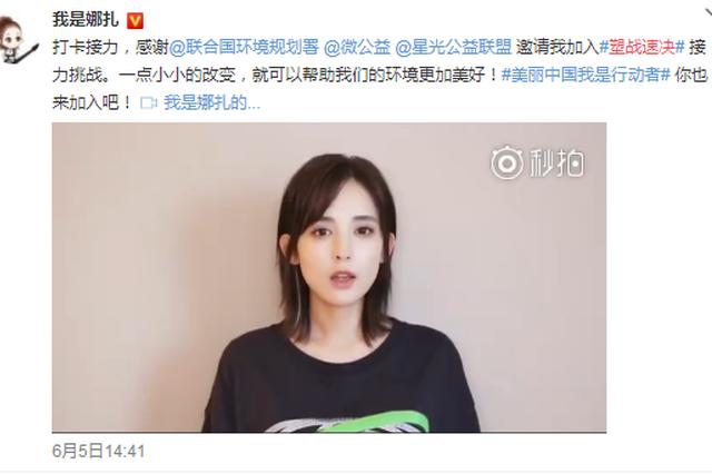 """""""塑战速决""""公益引热潮 李冰冰黄渤等众星助力"""