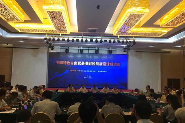 专家学者海口探讨中国特色自由贸易港财税制度设计