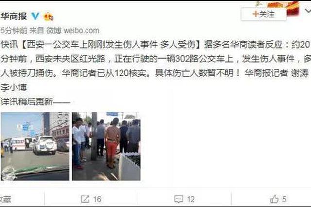 男子酒后揣刀上公交捅伤10人 2名重伤者已遇难