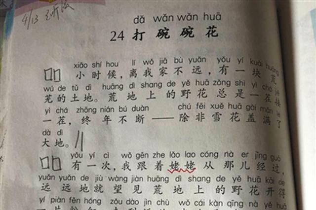 上海小学教材外婆改成姥姥 原作者称不知情