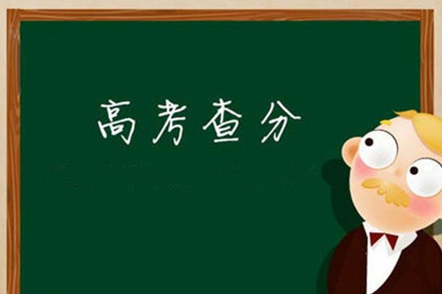 2018年海南省普通高考成绩发布 6种途径可查