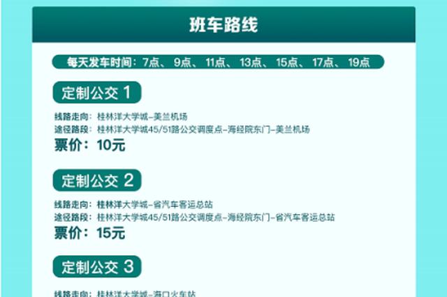 """海口线上购票""""定制公交""""26日开通 3线路一站直达"""