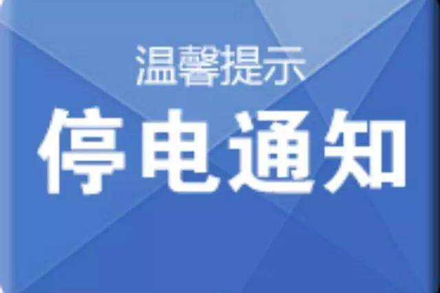 三亚红沙社区、中廖村等地6月28日将出现10小时停电