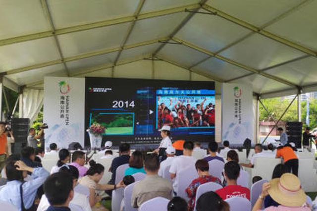 2018海南高尔夫球公开赛将累计举办30场赛事