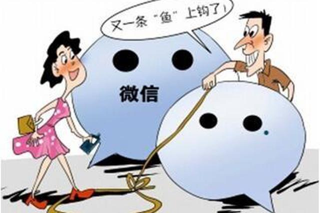 """女子轻信""""群友""""被骗7万 三亚警方抓获诈骗嫌疑人"""
