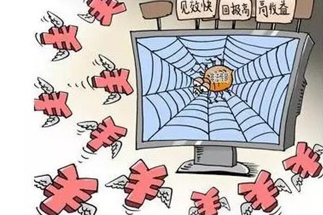 """""""跨亚欧公司""""特大网络传销案开庭 25被告人受审"""