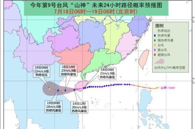 """台风""""山神""""今天早晨4点50分登陆海南万宁"""