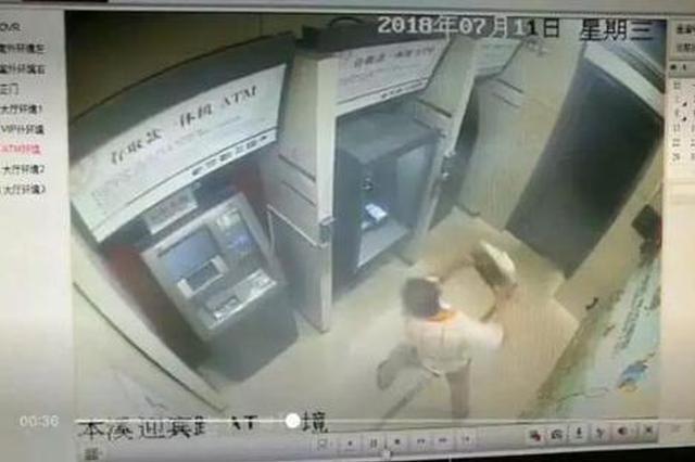 男子取钱卡被吞搬石头砸ATM:想叫醒里面睡着的人