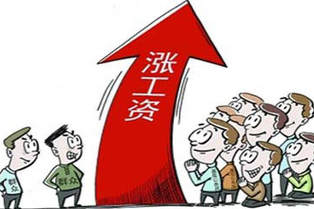 海南职工今年工资怎么涨?企业效益稳定可按7.1%涨工资