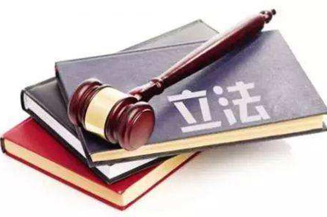 三亚人大征集立法计划建议项目 明年立啥法可建议