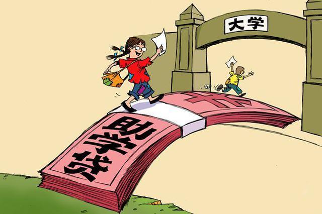 东方生源地信用助学贷款续贷开始受理 至8月10日结束