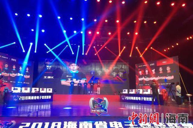 海南电子竞技联赛总决赛开打 HNU战队英雄联盟夺冠