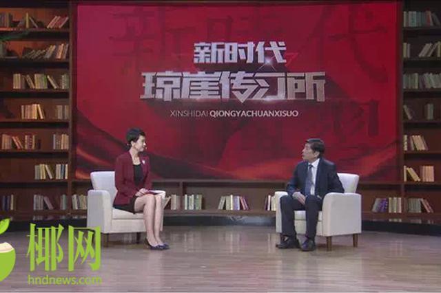 《新时代琼崖传习所》第三期对话经济学家霍建国