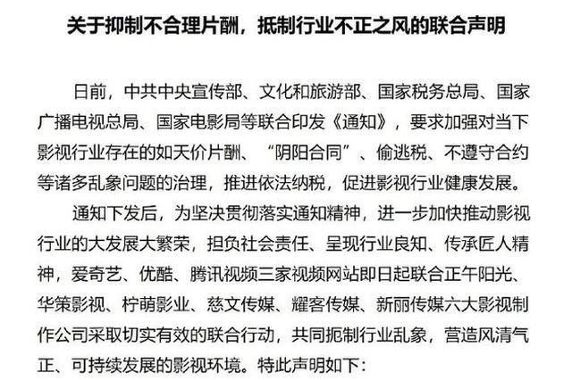 三大平台六大影视公司声明 最高片酬不超过5000万