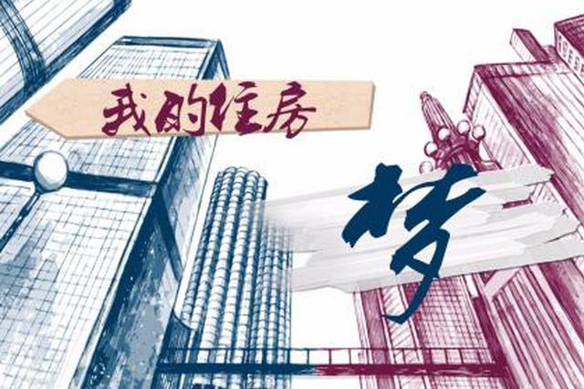 """东方加快保障性住房建设 圆住房困难群众""""安居梦"""""""