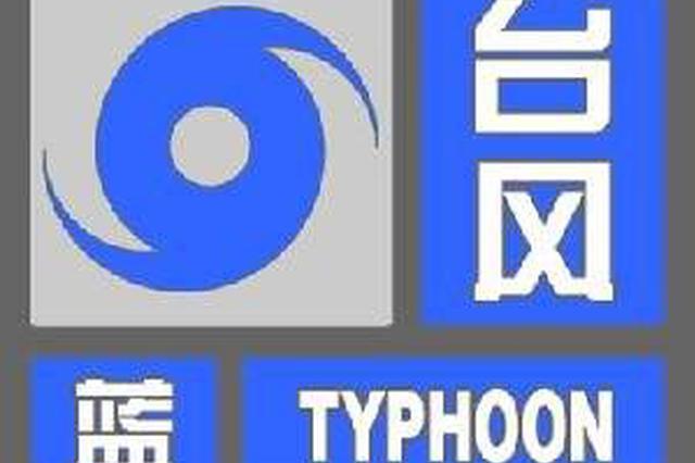白沙和东方发布台风蓝色预警信号 阵风达8-9级