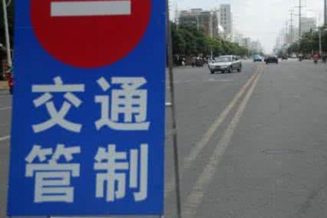 @司机!海口那梅立交桥14日15日实行交通管制