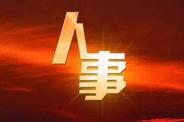海南发布拟任干部公告 徐斌拟任省人民政府副秘书长