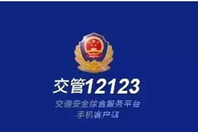 好消息@海南车主 9月1日起手机可以处理交通事故了!