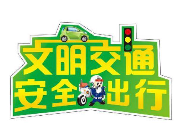 海南开展道路交通安全专项整治三年攻坚战行动