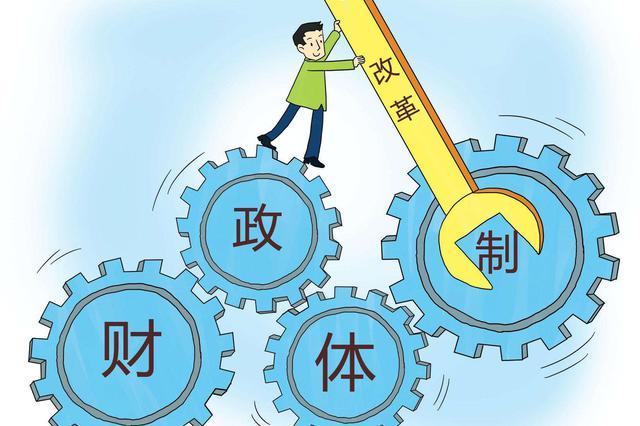 海南省财政厅加快推进财政体制改革