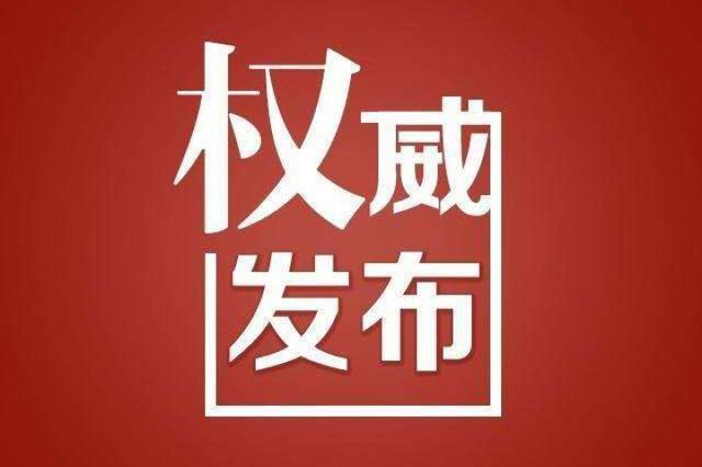 人事任免丨刘蔚同志任白沙县委书记