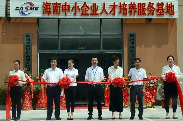 中国中小企业人才培养服务基地落户海南三亚