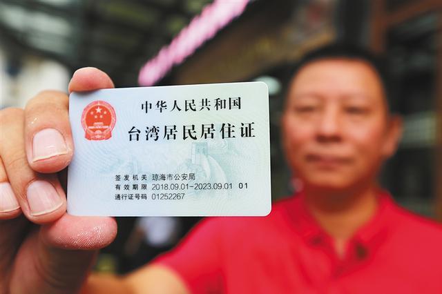海南发放首批台湾居民居住证 54名台胞在琼海领证