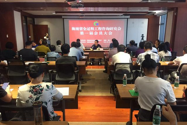 中国首个全过程工程咨询社会团体在海南诞生
