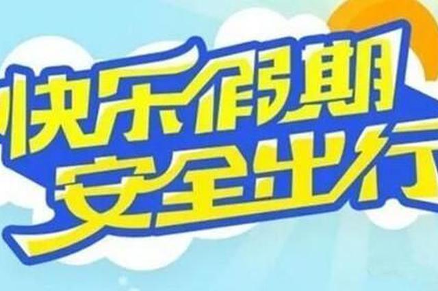 海口发布2018年中秋节交通出行提示 避堵可以这么走
