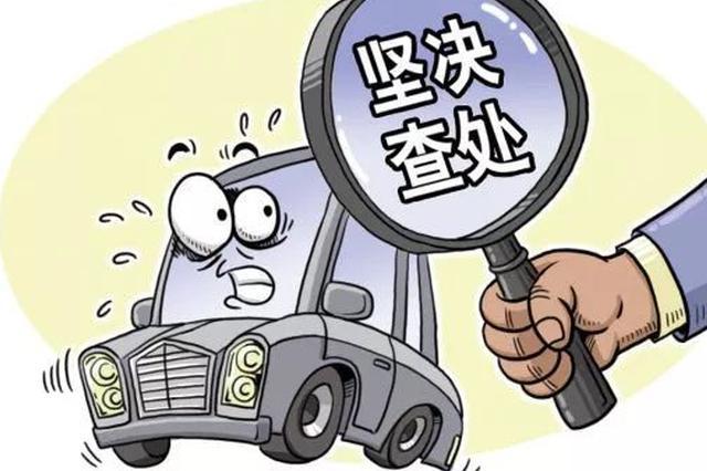 海南省纪委重申节日期间纪律要求 公布举报方式