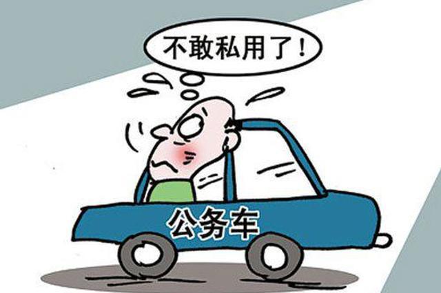 海南省纪委通报三起违规使用公务车、油卡典型案例
