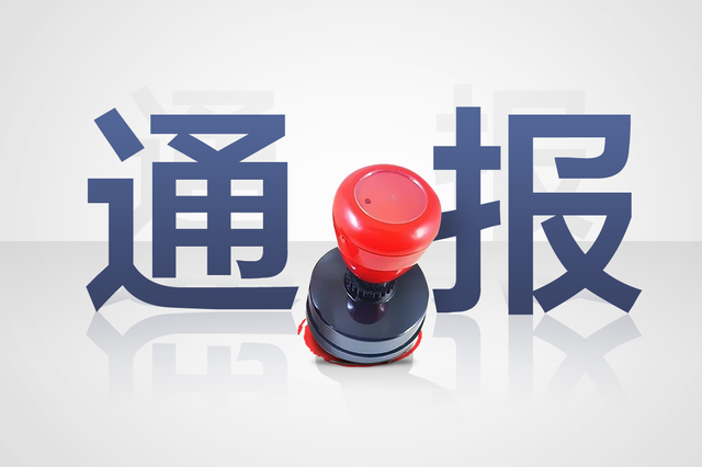 海南澄迈教育系统三家单位和14名教师被通报批评