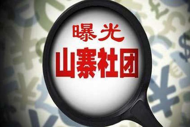 """海南公布文化类""""山寨社团""""查证方法 有线索可举报"""