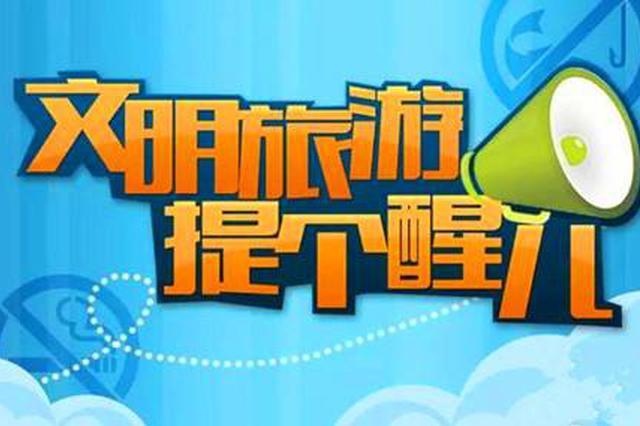 中秋国庆双节临近 海口发布文明旅游、安全出行温馨提示