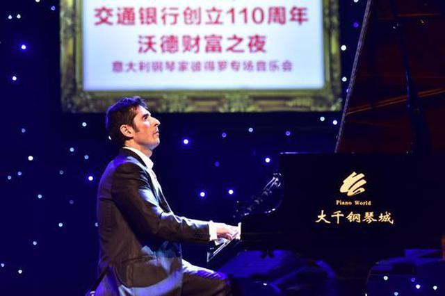 2018海上丝路国际演出季启幕 意大利钢琴家首秀登场