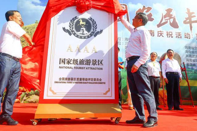三亚水稻国家公园获评国家4A级旅游景区