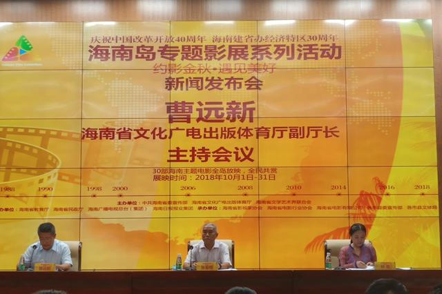 海南岛专题影展系列活动国庆正式启动 为期一个月