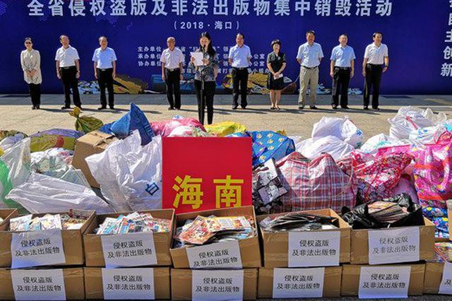 海南公开销毁27万多件侵权盗版制品及非法出版物