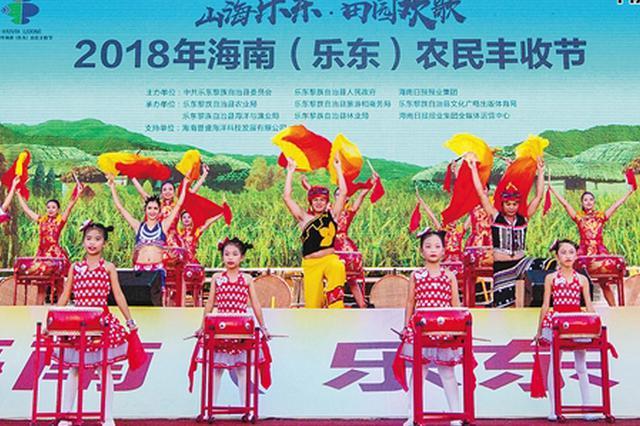 乐东通过搭建节庆平台展示发展成果让农民享丰收喜悦
