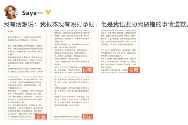 網紅Saya否認毆打孕婦:但也為我做錯的事情道歉