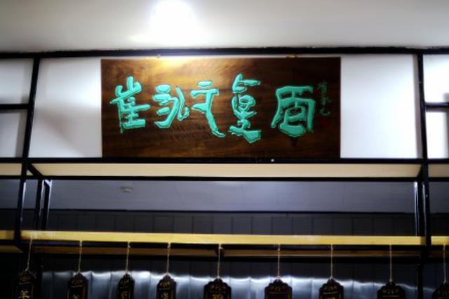 """崔永元回應中傳""""崔永元真面"""":不考慮校外開分店"""