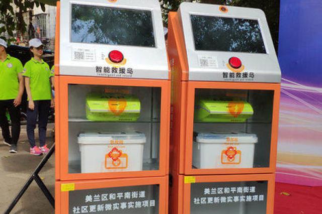 海口首批10台救援岛急救设备发放 安放至社区(图)