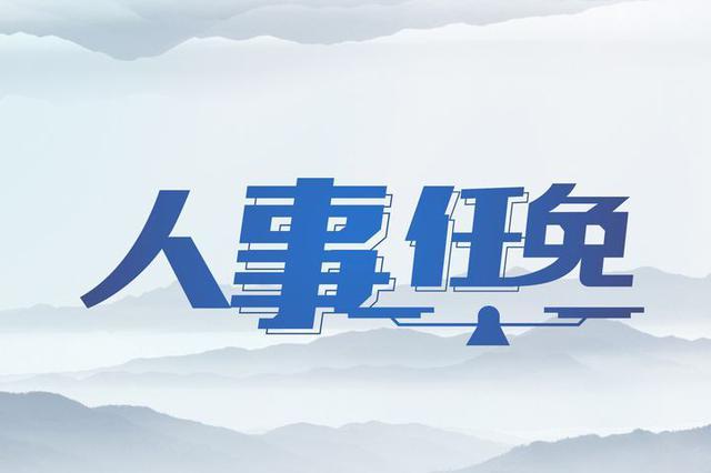 彭金辉同志接任海南省委组织部部长 王瑞连同志另有任用