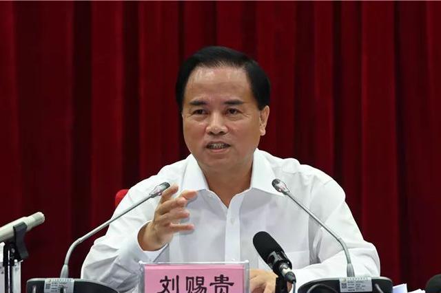 刘赐贵:网上有议论要开赌场搞博彩 这是决不允许的