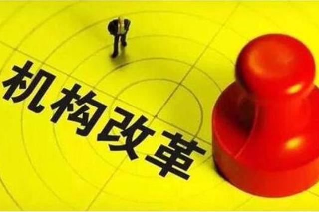刘赐贵:服务大局勇于创新 扎实推进机构改革工作