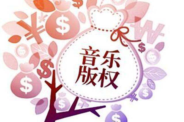 三亚一KTV侵权使用124首歌曲 被罚3.7万余元