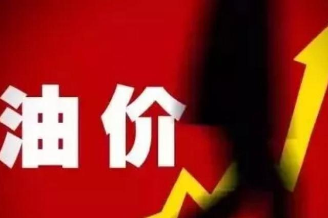 海南油价将迎来四连涨 92号汽油9.10元/升