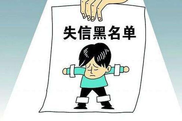 海南省联合奖惩机制初步建立 两年内失信人履行金额7.75亿元