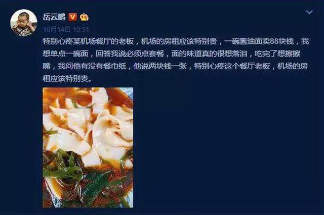 岳云鵬怒懟機場天價面 當地回應來了網友這樣說